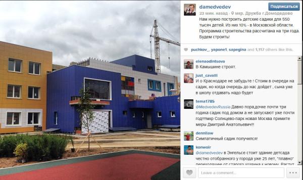 Детский сад в Домодедово. Фото: Д.А. Медведев