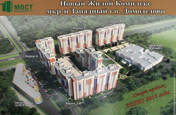 Новый жилой комплекст МОСТ-11 в микрорайоне Западный