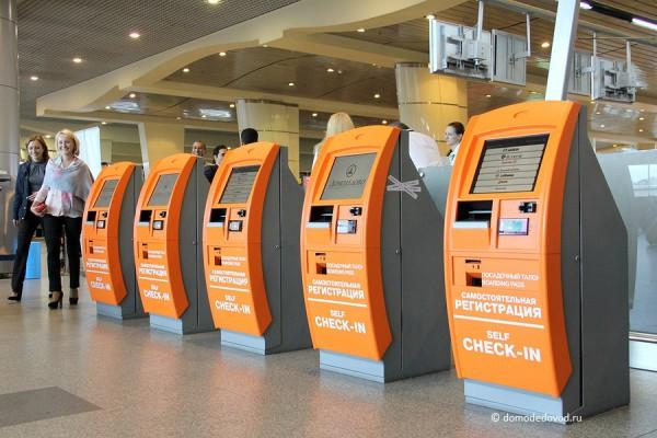 Киоски самостоятельной регистрации пассажиров в аэропорту Домодедово
