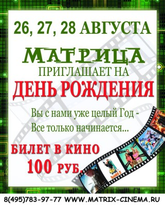 "Афиша дня рождения кинотеатра ""Матрица"""