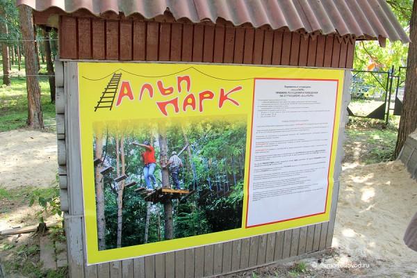 """""""АльпПарк"""" в парке """"Ёлочки"""" в Домодедово"""