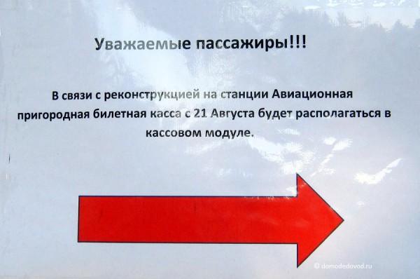 Объявление о переносе кассы и билетопечатающих автоматов