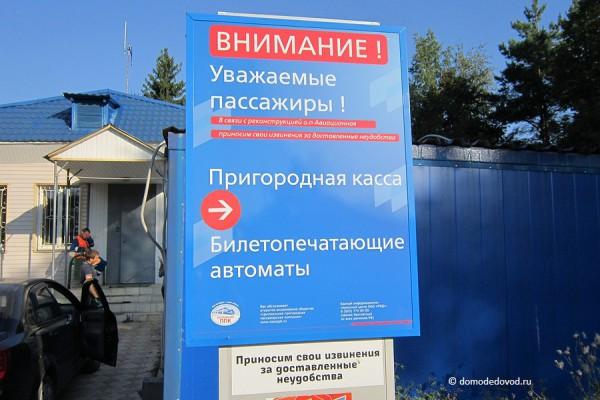 Информационный щит о переносе кассы и билетопечатающих автоматов