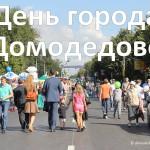 День города 5 августа