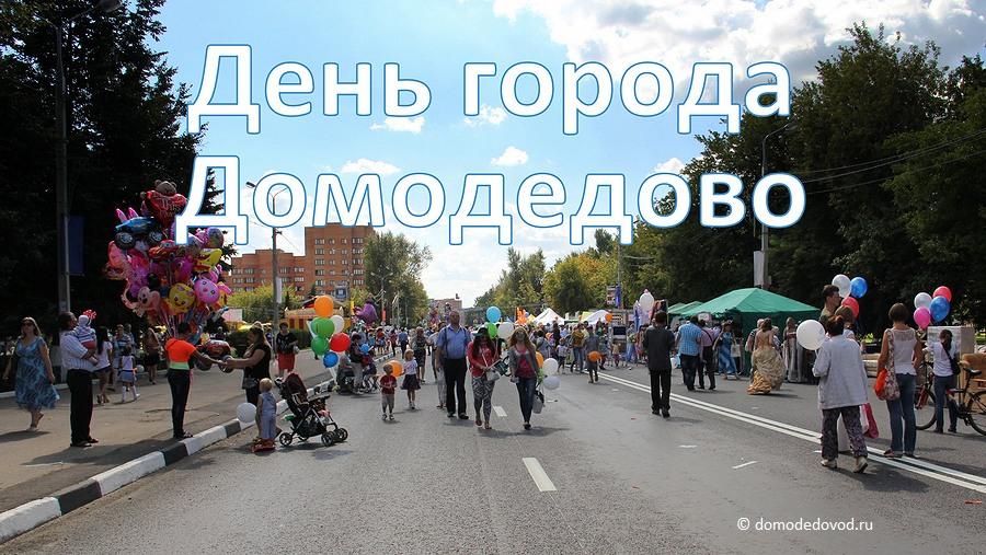 http://domodedovod.ru/uploads/2013/08/den-goroda-2013-5587.jpg