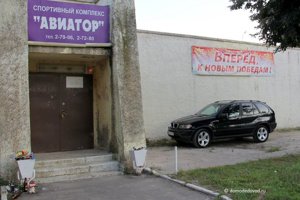 """Спортивный комплекс """"Авиатор"""""""
