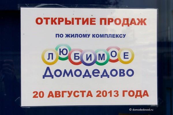 Объявление об открытии продаж в новом жилом комплексе