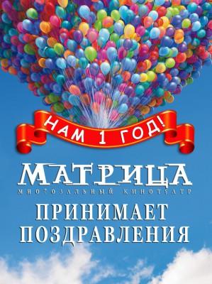 """День рождения кинотеатра """"Матрица"""""""