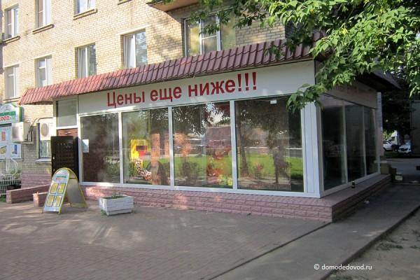 Магазин на Советской