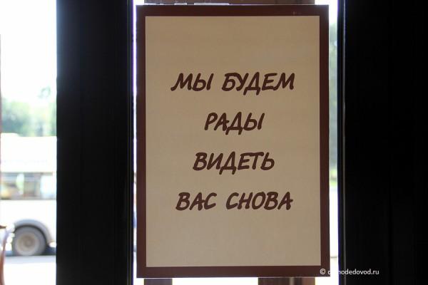"""Кафе """"Шоколад"""" в Домодедово"""