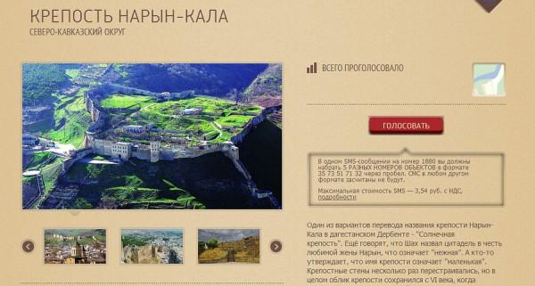 Страница достопримечательности Нарын-Кала
