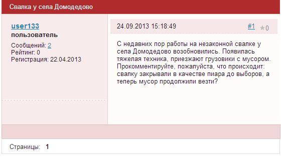 Скриншот с сайта администрации городского округа Домодедово