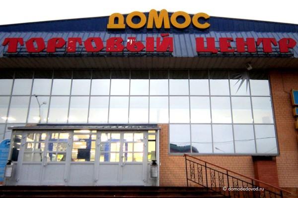 Торговый центр «Домос». Внешний вид