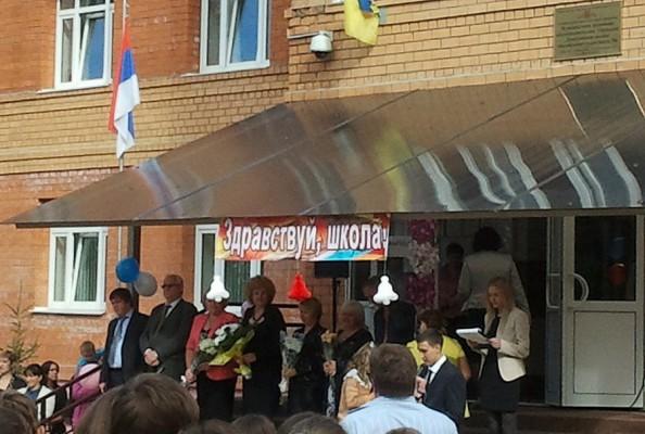 Гордо реется над школой наш любимый сербский флаг