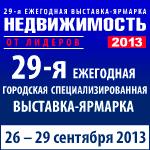 Выставка Недвижимость-2013