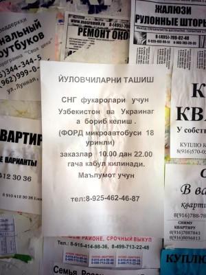 Объявление на узбекском языке