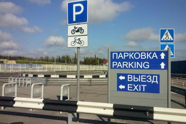 Парковки для велосипедов и мотоциклов в аэропорту Домодедово