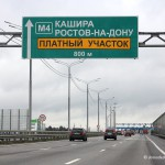Платный участок М4 в Домодедово