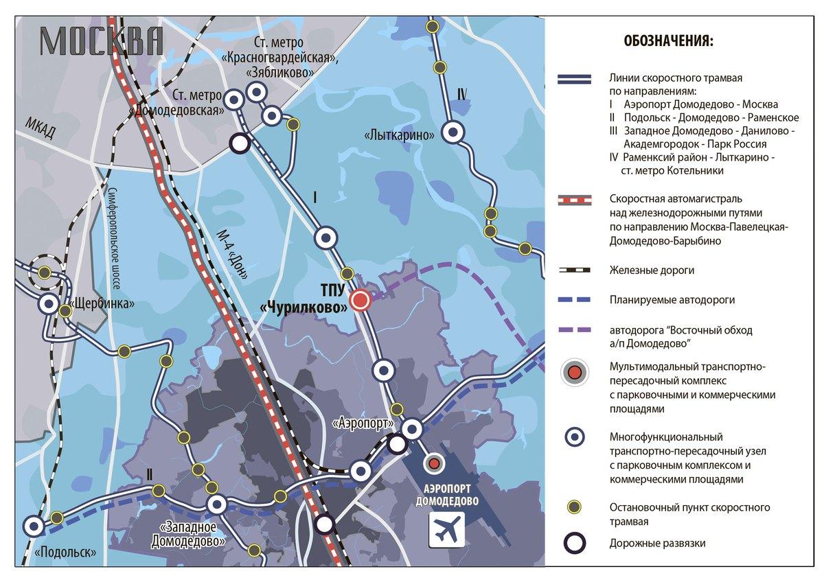 Решения по легкорельсовому транспорту от аэропорта Домодедово до метро «Домодедовская»