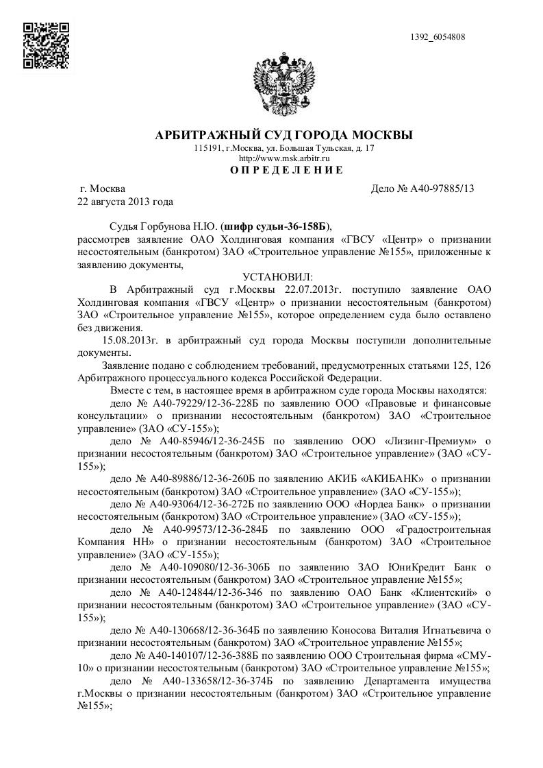 Порядок приема документов - Арбитражный Суд Санкт