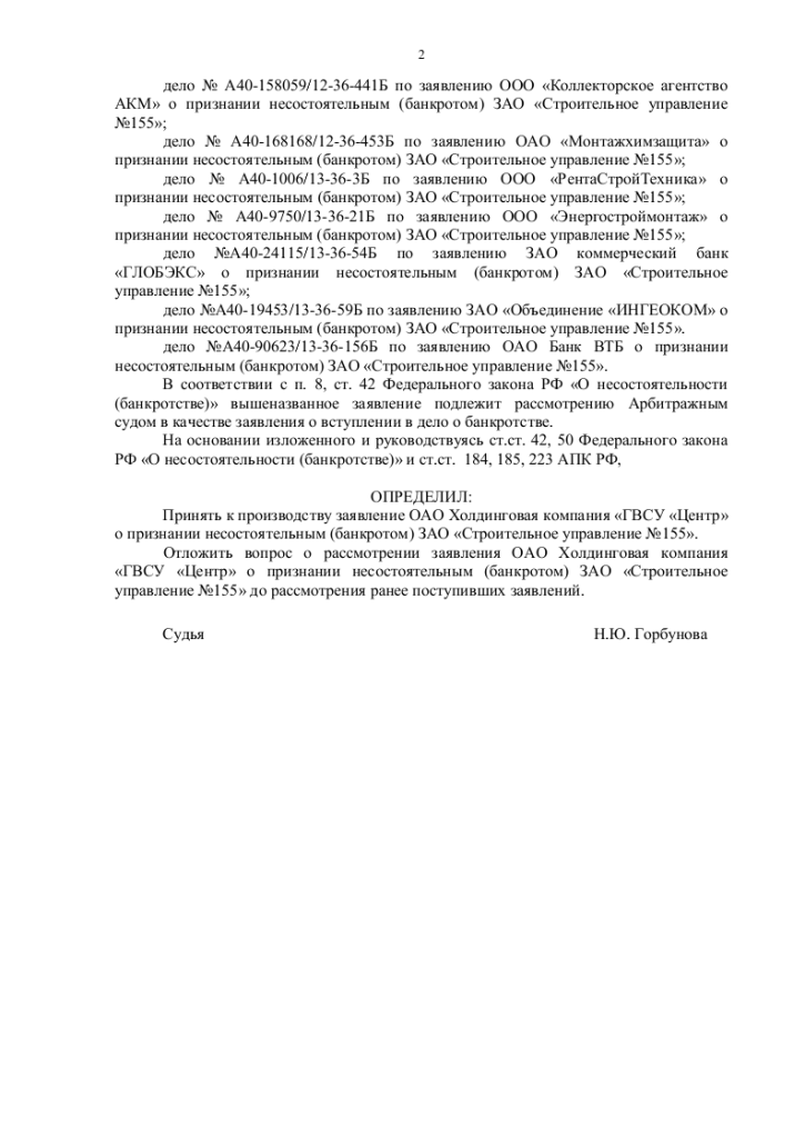 Определение Арбитражного суда г. Москвы по заявлению  ОАО  Холдинговая компания  «ГВСУ «Центр» о признании  несостоятельным (банкротом) ЗАО «Строительное управление №155»