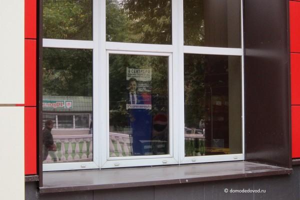 Агитация за Андрея Воробьева в витрине универмага