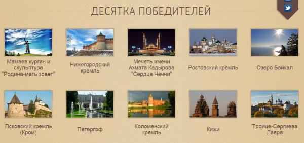 Десятка победителей конкурса Россия 10