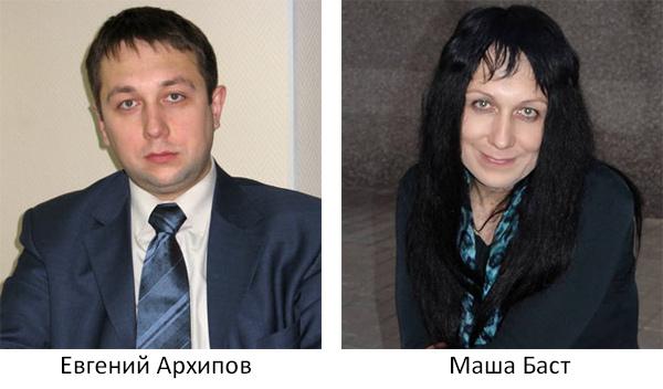 Евгений Архипов стал Машей Баст