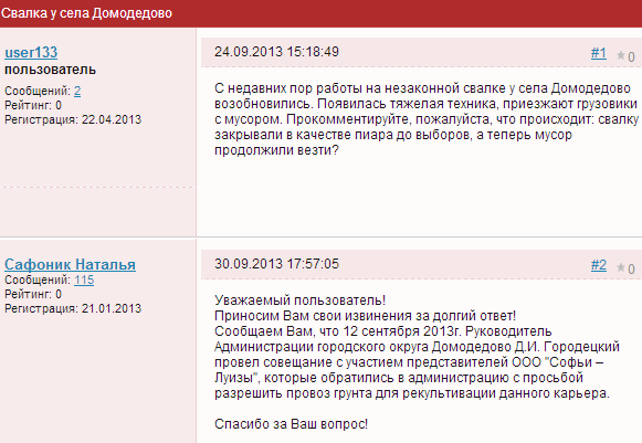 Ответ на сайте городского округа Домодедово