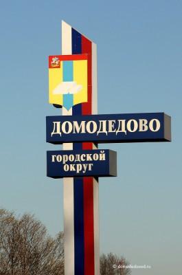 Городской округ Домодедово