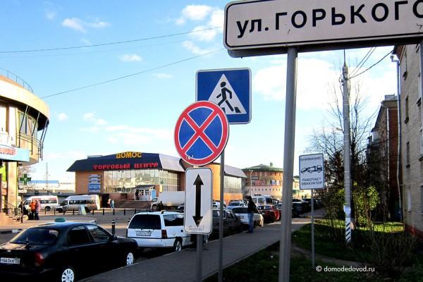 Станция Домодедово