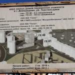 Информационный щит о строительстве дома на ул. Текстильщиков