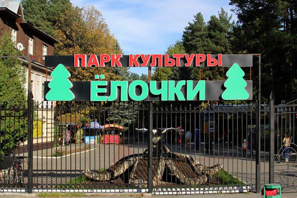 Парк культуры Ёлочки
