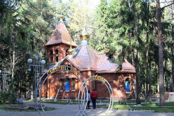Церковь в парке Ёлочки