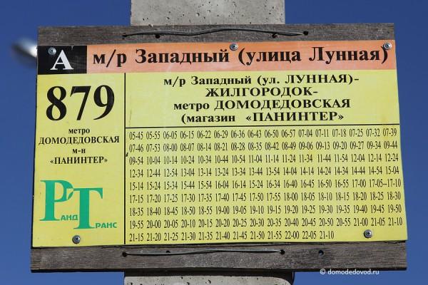 """Расписание маршрутного такси №879 """"Домодедово - метро Домодедовская"""""""