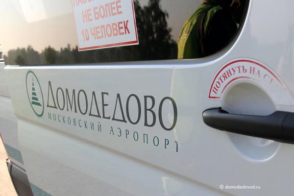 Микроавтобус в аэропорту Домодедово