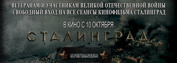 ААфиша фильма «Сталинград»
