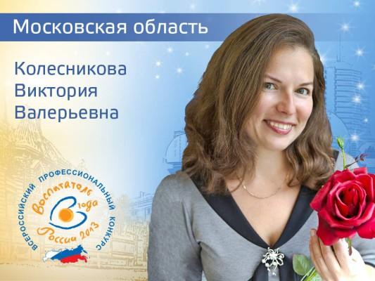 Колесникова Виктория Валерьевна
