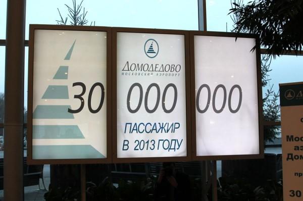30 миллионный пассажир30 миллионный пассажир30 миллионный пассажир