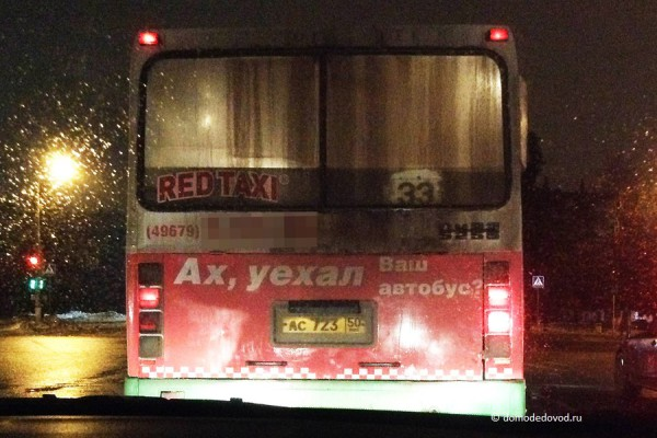 Реклама такси в Домодедово