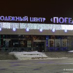 Молодежные выборы в Домодедово