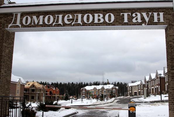 Домодедово Таун. Общий вид внутри поселка