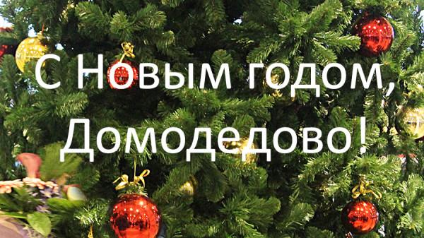 C Новым годом, Домодедово!