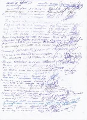 Письмо сотрудников ГИБДД в поддержку Антонова