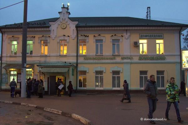 Домодедово. Площадь около вокзала (1)