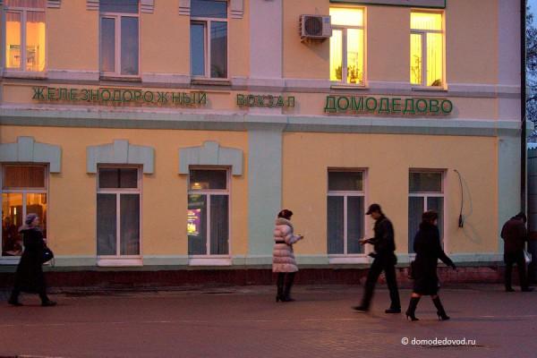 Домодедово. Площадь около вокзала (2)