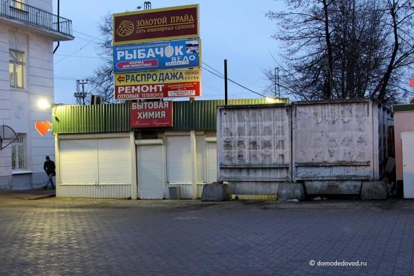 Домодедово. Площадь около вокзала (3)