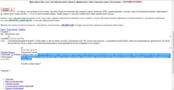Разрешение на строительство Домодедово Таун