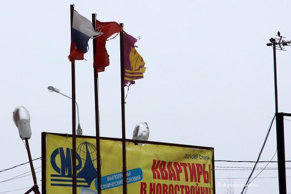 Флаги на стройплощадке СМР Строй
