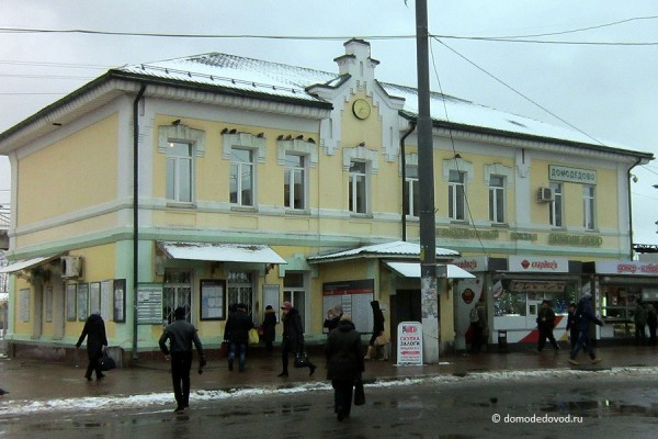 Железнодорожный вокзал Домодедово